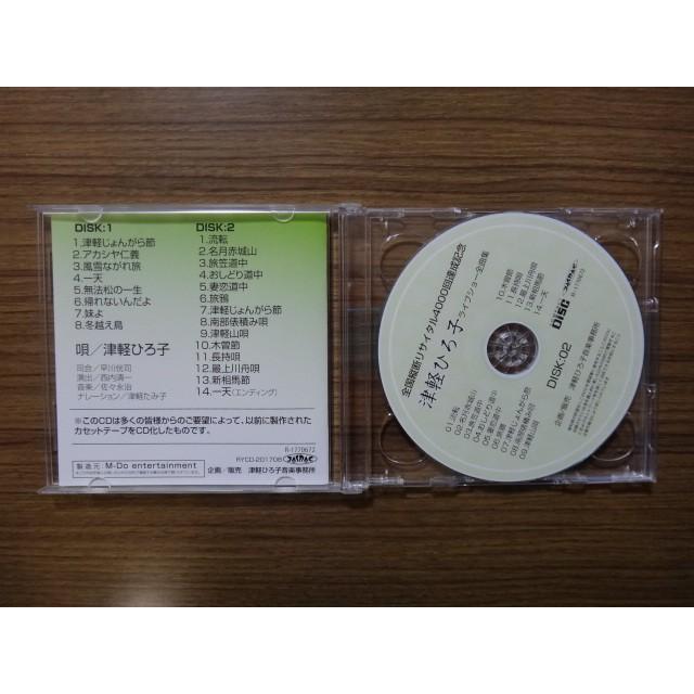 演歌歌手、津軽ひろ子の全国縦断リサイタル・ライブショー全曲集CD 廉価版 25dou 04