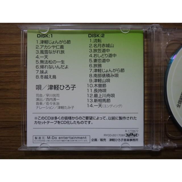 演歌歌手、津軽ひろ子の全国縦断リサイタル・ライブショー全曲集CD 廉価版 25dou 05