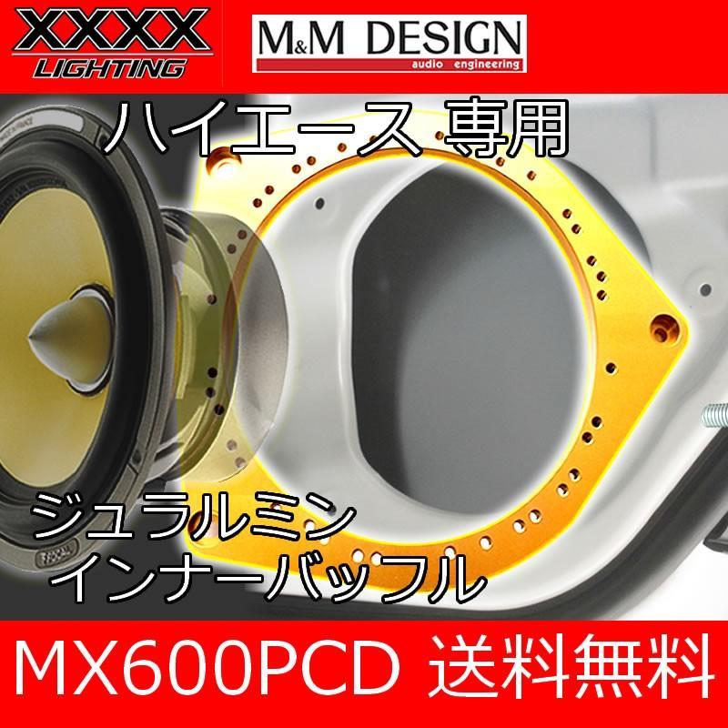 MX600PCD●ハイエース専用●ジュラルミン削り出しインナーバッフル|輸入スピーカーの取り付けに|全国どこでも送料無料&プレセントキャンペーン♪|25hz-onlineshop