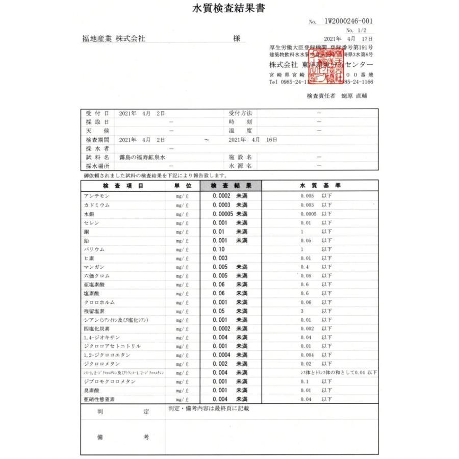 シリカ水・硬水 霧島の福寿鉱泉水 10Lバッグインボックス(BIB) 天然温泉水 シリカ160mg/L コック付|2910jp|06