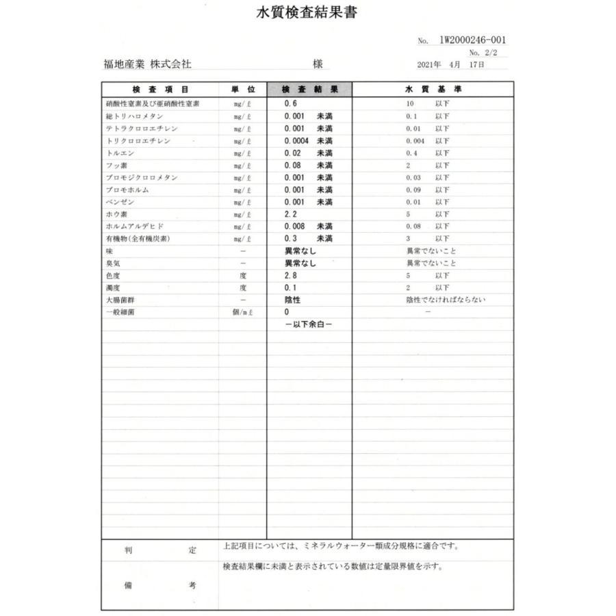 シリカ水・硬水 霧島の福寿鉱泉水 10Lバッグインボックス(BIB) 天然温泉水 シリカ160mg/L コック付|2910jp|07