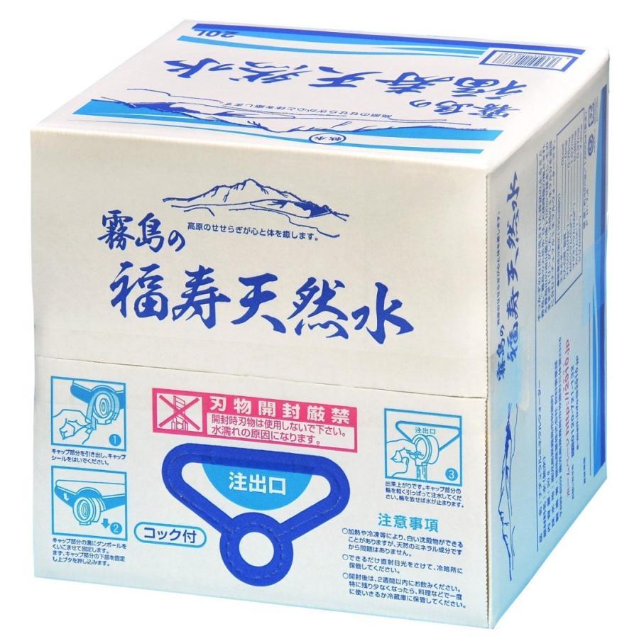 霧島の天然水 福寿天然水 20Lバックインボックス(BIB) 軟水・シリカ水|2910jp