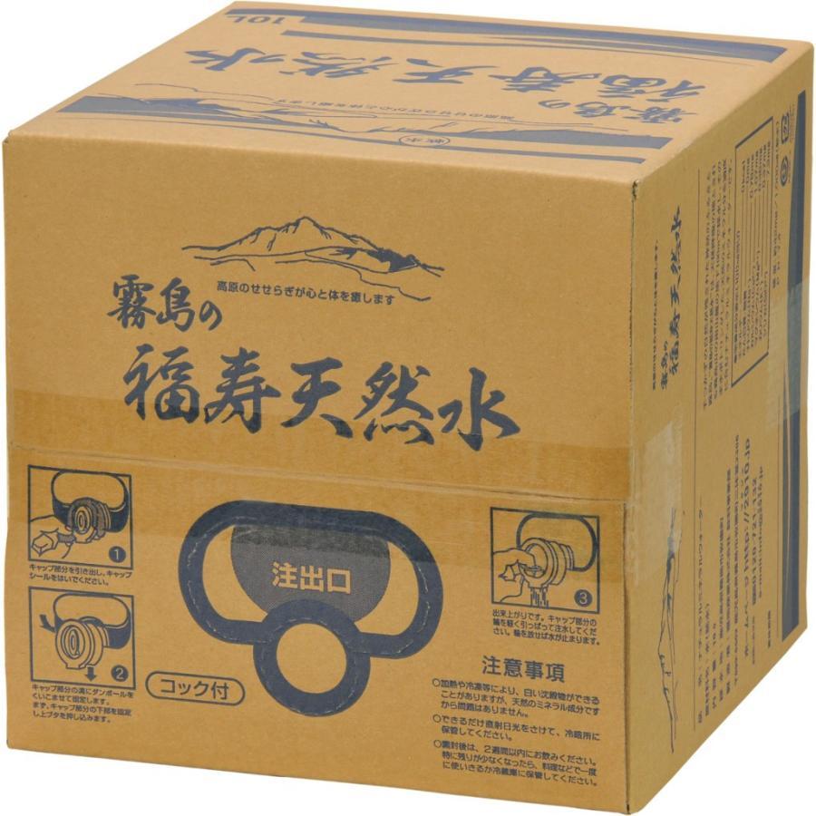霧島の福寿天然水 10Lバックインボックス(BIB) 天然水(軟水、シリカ水:73mg/L)|2910jp