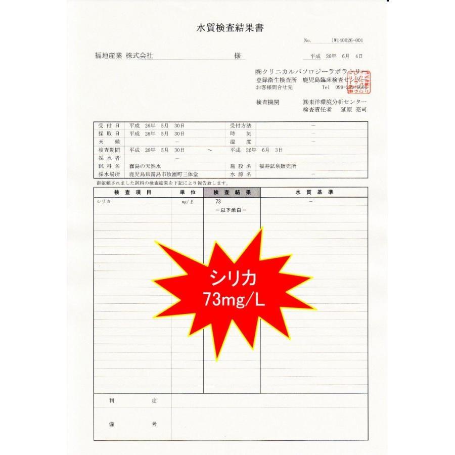 霧島の福寿天然水 10Lバックインボックス(BIB) 天然水(軟水、シリカ水:73mg/L)|2910jp|02