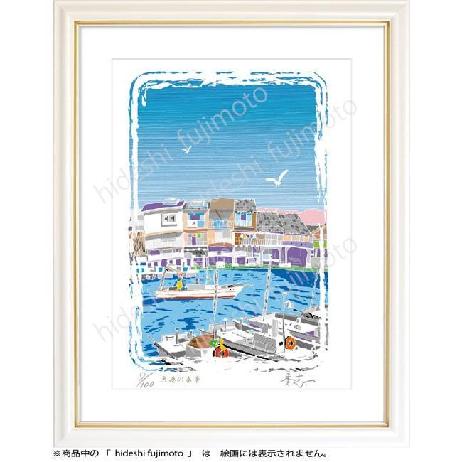 K007-漁港の春景-ふじもと秀志/漁港風景画  漁港色風景アート インテリアアート 29un
