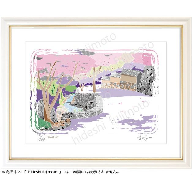K009-春満開-ふじもと秀志/絵画 版画 ふるさと風景画 春風景アート インテリアアート|29un
