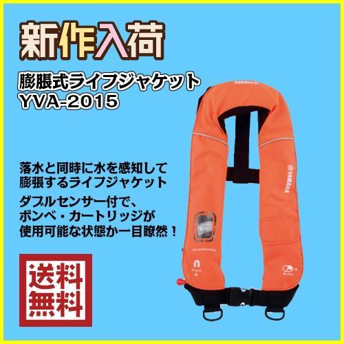ライフジャケット YAMAHA ヤマハ ライフジャケット YVA-2015 水感知膨張式ライフジャケット ( ベストタイプ )
