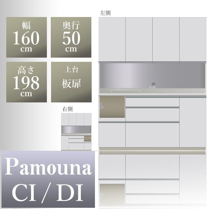 パモウナ 食器棚CI 幅160×奥行50×高さ198cm CIL-1600R CIR-1600R パールホワイト 家電ボード ダイニングボード カップボード 完成品