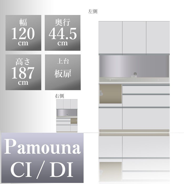パモウナ 食器棚DI 幅120×奥行44.5×高さ187cm DIL-S1200R DIL-S1200R DIR-S1200R パールホワイト 家電ボード ダイニングボード カップボード 完成品