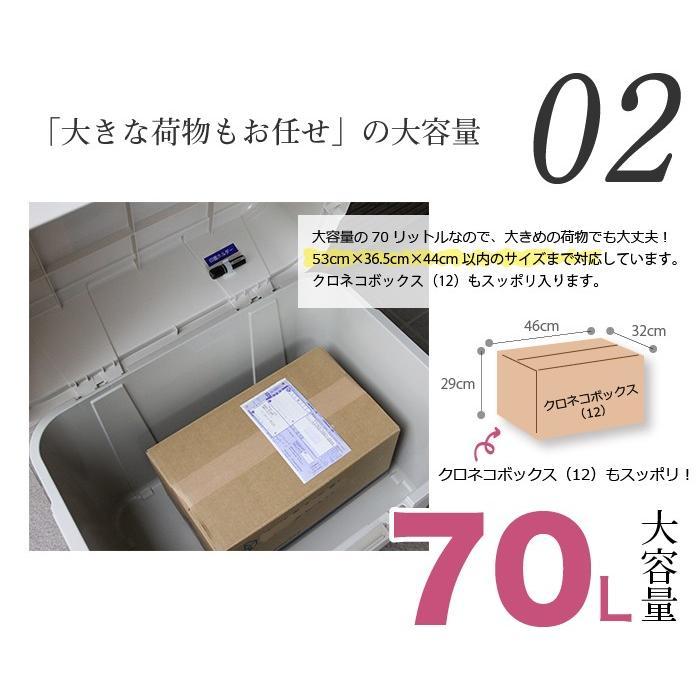 【送料無料】宅配ボックス(ハードタイプ) 宅配BOX 大容量70L 留守でも商品を受け取れる 家庭用宅配ボックス 戸建 一軒家 マンション アパート 簡単設置 2e-unit 04