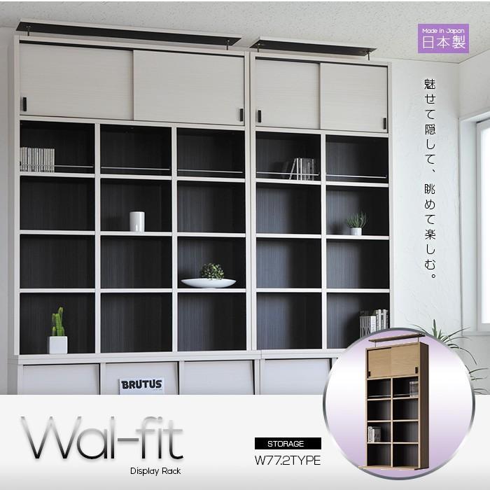 ディスプレイラック wal-fit wal-fit ウォルフィット STORAGE W77.2タイプ つっぱり 送料無料