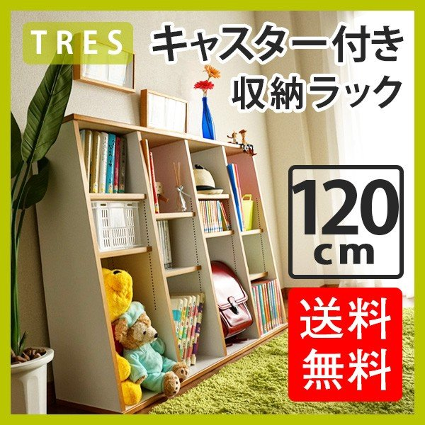 棚 棚 ラック 木製 収納 壁 オシャレ TRES トレス 幅120cm キャスター付き 収納ラック