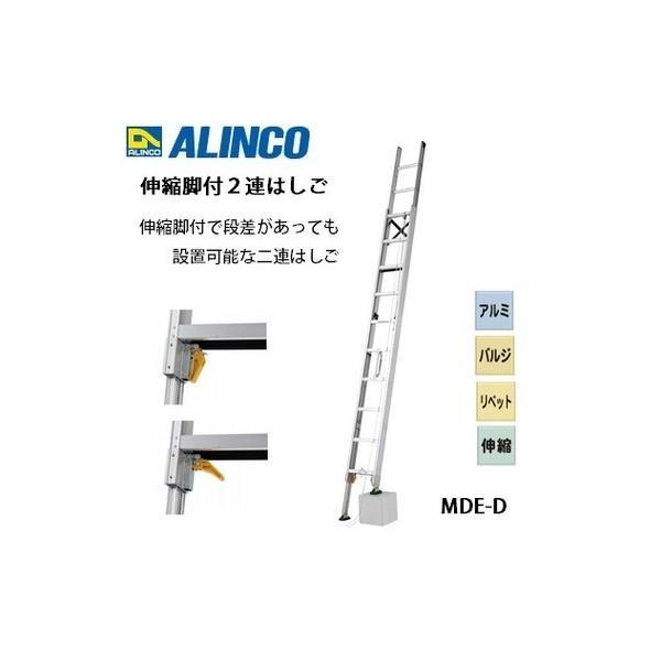 代引き不可 アルインコ 伸縮脚付2連はしご MDE-84D MDE84D メーカー直送 段差があっても設置可能! ALINCO