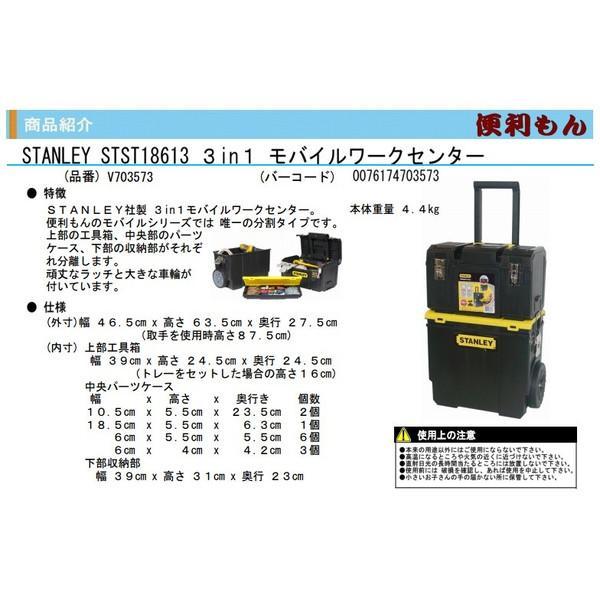 便利もん+ STST18613 3in1 モバイルワークセンター V703573 工具箱 BOX True Value トゥルーバリュー STANLEY WORKS スタンレー 大型商品|2kanajin|02