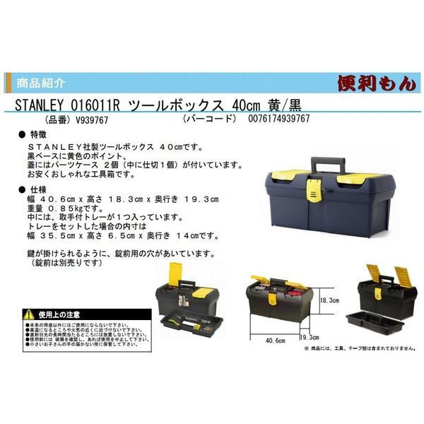 便利もん+ 016011R ツールボックス 40cm V939767 工具箱 BOX True Value トゥルーバリュー STANLEY WORKS スタンレー 2kanajin 02