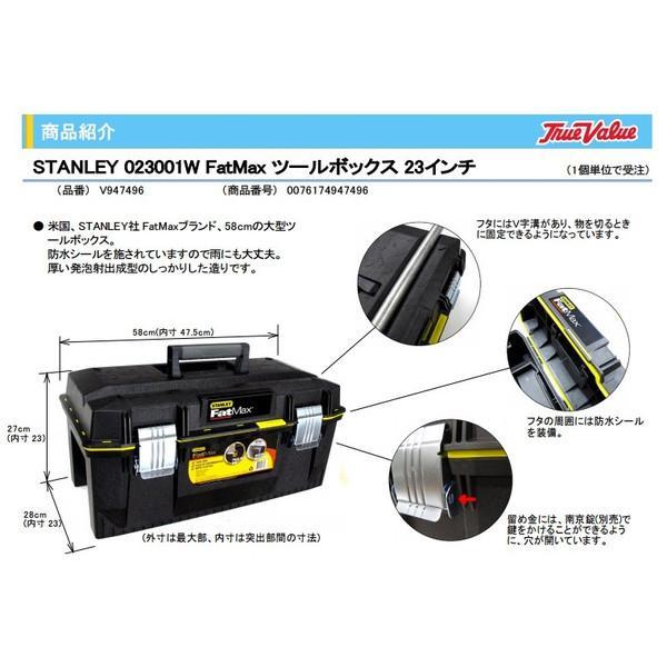 便利もん+ 023001W FatMax ツールボックス23インチ V947496 工具箱 BOX True Value トゥルーバリュー STANLEY WORKS スタンレー 2kanajin 02
