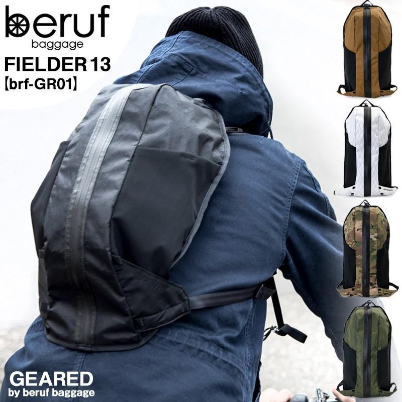デイパック beruf ベルーフ FIELDER 13 フィールダー13 バックパック|2m50cm