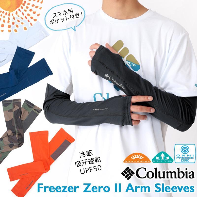 アームカバー Columbia コロンビア Freezer Zero Arm Sleeves フリーザー ゼロ アーム スリーブ 2m50cm