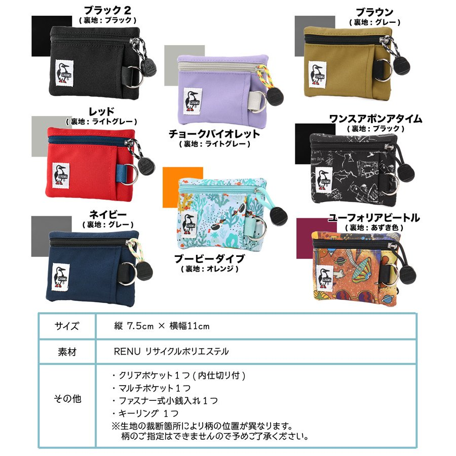 CHUMS チャムス コインケース Recycle Key Coin Case リサイクル キーコインケース 財布 キーケース 2m50cm 12