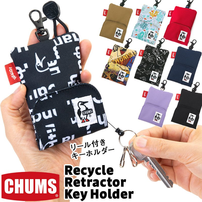 CHUMS チャムス キーケース Recycle Retractor Key Holder リサイクル リトラクター キーホルダー|2m50cm