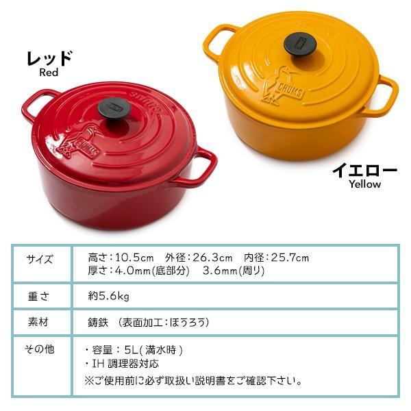 CHUMS チャムス Color Dutch Oven 10 inch カラー ダッチオーブン 10インチ 両手鍋 26cm|2m50cm|06
