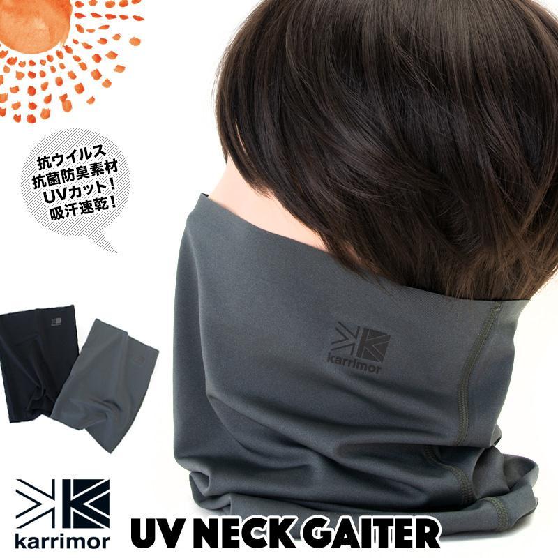 ネックゲイター karrimor カリマー UV neck gaiter 防虫素材 紫外線カット|2m50cm