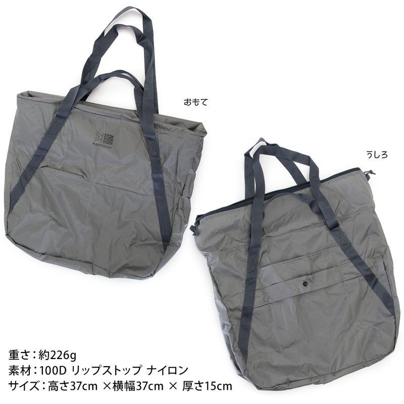 パッカブル トートバッグ karrimor カリマー mars tote 30 マース トート|2m50cm|08