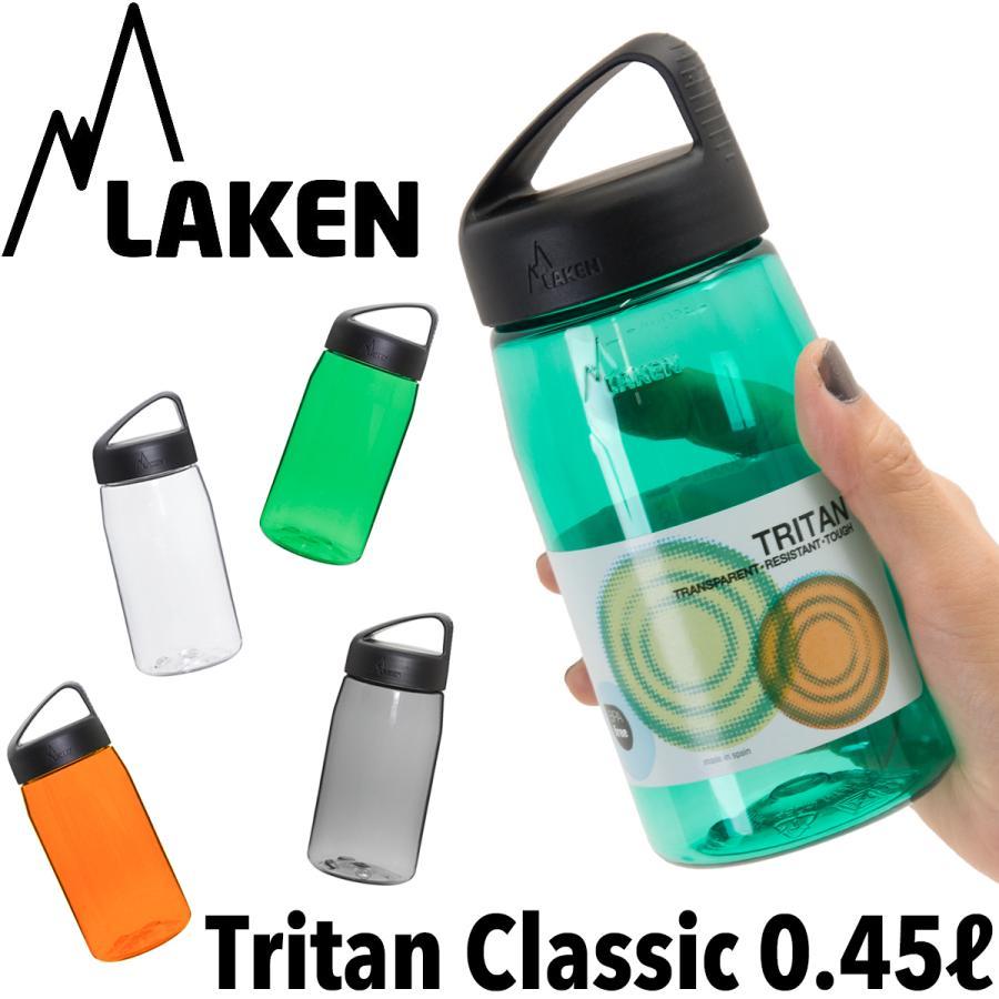 水筒 LAKEN ラーケン Tritan Classic トライタン クラシック 0.45L 2m50cm