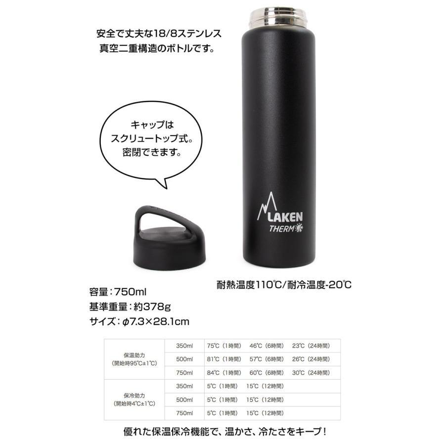 水筒 LAKEN ラーケン Classic THERMO クラシック サーモ 0.75L|2m50cm|04
