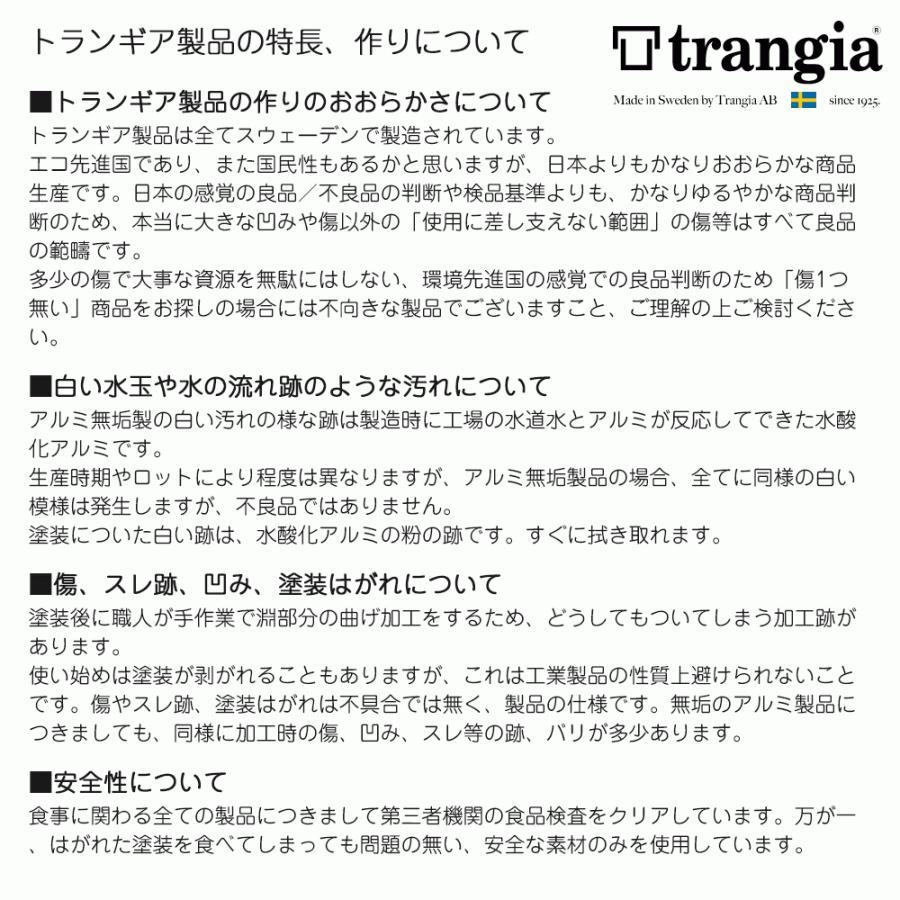 メスティン Trangia トランギア ラージ メスティン 黒ハンドル|2m50cm|10