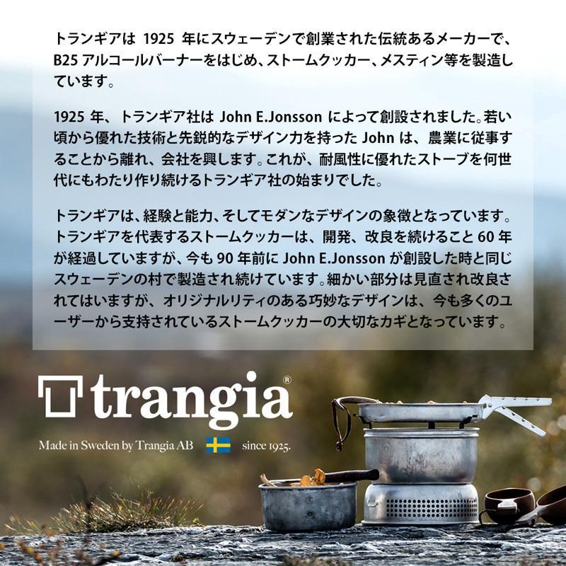 メスティン Trangia トランギア ラージ メスティン 黒ハンドル|2m50cm|11