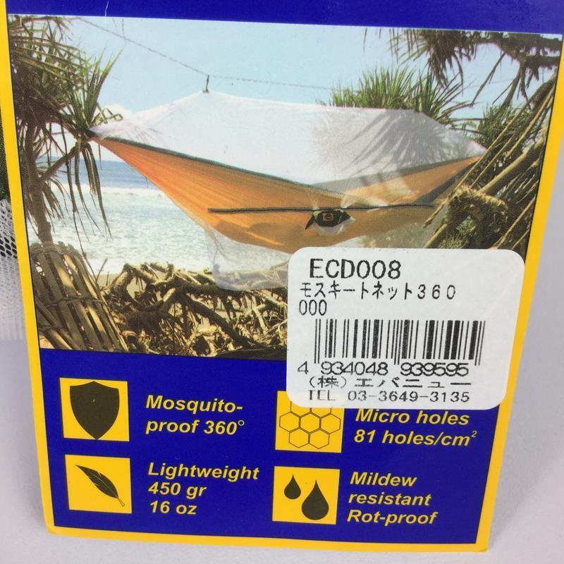 チケットトゥザムーン Ticket To The Moon モスキートネット 360 ハンモック用 蚊帳 ECD008 ホワイト系 2ndgear-outdoor 03