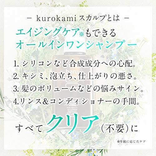 haru(ハル) 100% 天然由来シャンプー haru kurokamiスカルプ (ノンシリコン、アミノ酸系)(リンス・コンディショナー不要) 柑橘|2t-shop|04