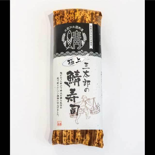 送料無料 おうちごはん ギフト さば寿司お取り寄せ 三太郎の極上鯖寿司 2本セット 3-toku 03