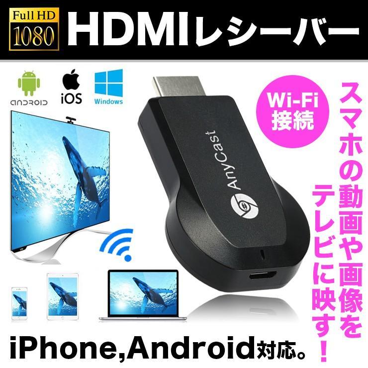 HDMI ワイヤレス レシーバー Wi-Fi iPhone android PC パソコン テレビ TV モニター スマホ 転送 テレビ で見る 高解像度 1080P|301-shop