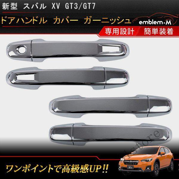 スバル 新型XV GT系 カスタム パーツ ドアハンドル カバー パーツ サイドドア メッキモール トリム ガーニッシュ ドアパネル アウターハンドル 31store