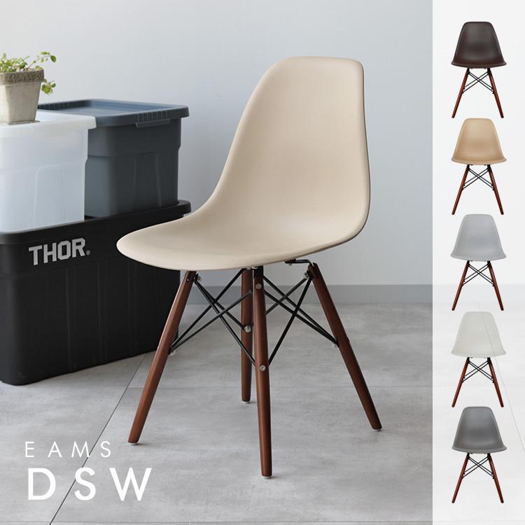 イームズチェア シェルチェア ウッドベース 椅子 イス DSW eames ブラウン木脚 リプロダクト ダイニングチェア MTS-032(BR)|3244p