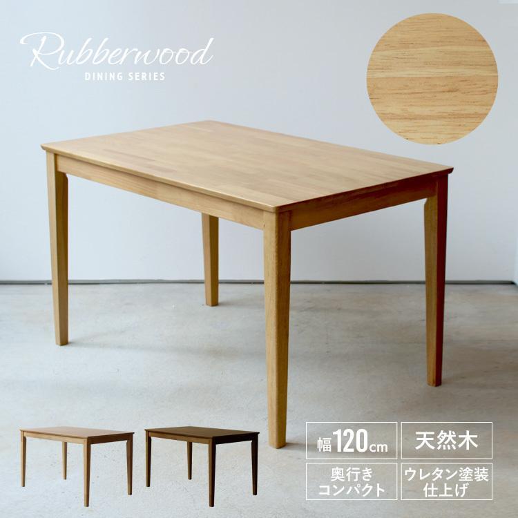 ダイニングテーブル 木製 W120×D75(cm) 2〜4名用 長方形 ナチュラル ブラウン MTS-060|3244p