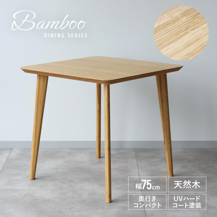 ダイニングテーブル 竹製 バンブー W75×D75(cm) 正方形 2名用 ナチュラル シンプル MTS-085|3244p