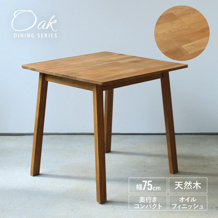 ダイニングテーブル オーク 木製 W75×D75(cm) 2名用 幅75cm 食卓 ファミリー 1人暮らし 2人暮らし 広々 テーブル 2名 MTS-087|3244p