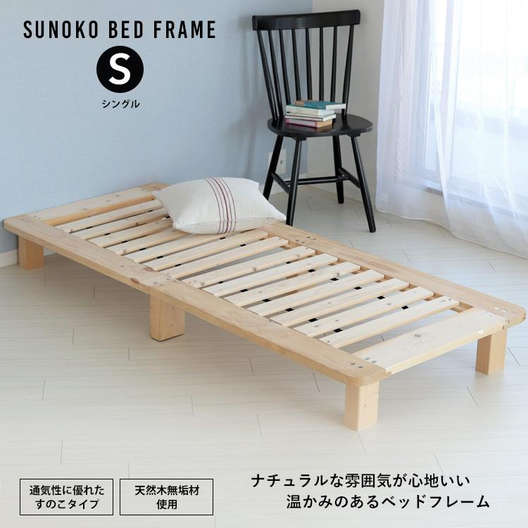 ベッドフレーム ベッド シングル W100 無垢材(パイン材) ヘッドレス すのこベッド 北欧 シンプル ナチュラル MTS-097|3244p