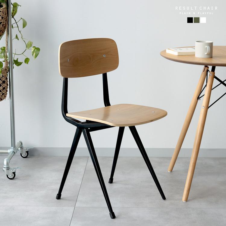 リザルトチェア リプロダクト 椅子 イス RESULT chair ダイニングチェア 完成品 ホワイト ブラック カーキ MTS-104|3244p