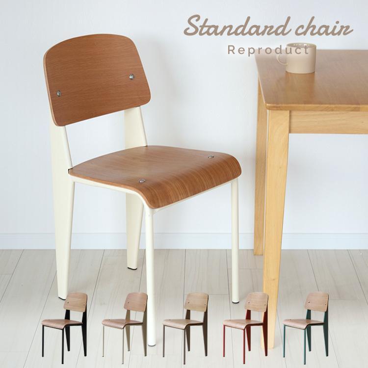 スタンダードチェア リプロダクト 椅子 イス Standard chair ジャン・プルーヴェ BK VA DP PG MTS-139|3244p