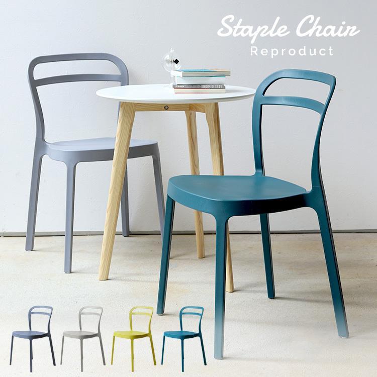 スタッキングチェア ステープル 椅子 イス チェア 積み重ねOK PP製 Staple chair YE BE GY BL オフィス 会議用チェア 会議室チェア カフェ MTS-143|3244p
