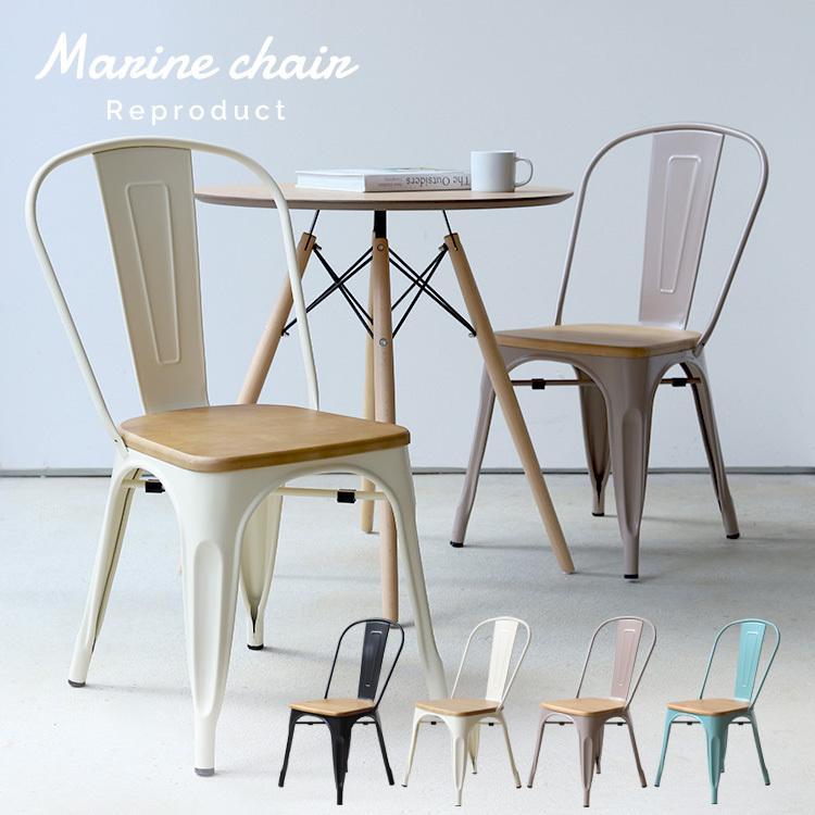 マリーンチェア マリンチェア Aチェア リプロダクト 椅子 イス グザビエ・ポシャール BK VA PG BE デザイナーズ家具椅子 MTS-144|3244p