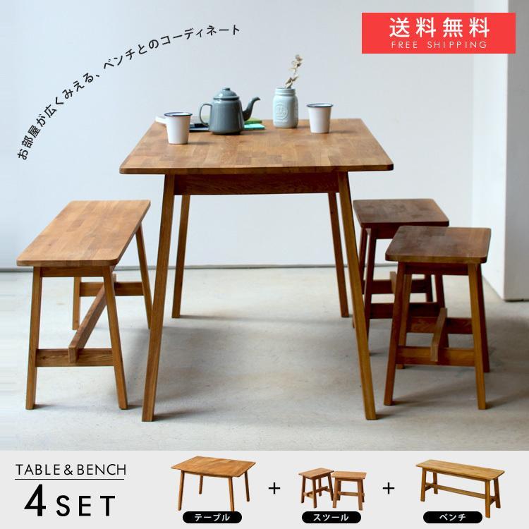 ダイニングテーブルセット 4点 4人 ダイニングセット オーク テーブル W1200 スツール2脚 ベンチ1台 MTS-086、MTS-089、MTS-090|3244p