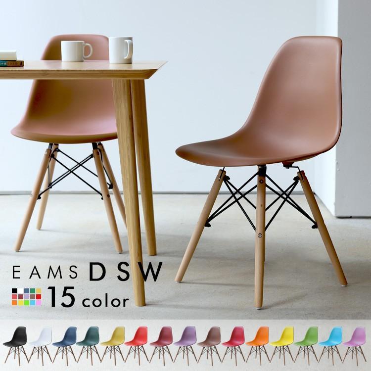 イームズチェア シェルチェア 2脚セット 椅子 イス DSW eames ダイニングチェア リプロダクト デザイナーズ家具 ジェネリック 木脚 MTS-032(NA)|3244p