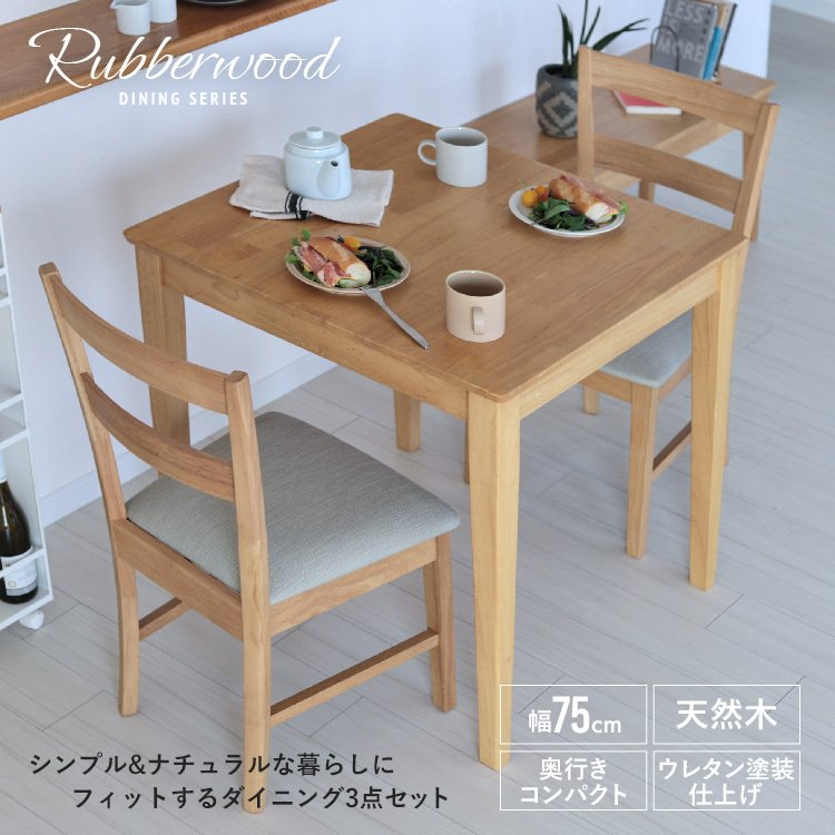 ダイニングテーブルセット 3点 2人 ダイニングセット ラバーウッド テーブル W750 チェア 2脚セット MTS-063、MTS-061|3244p