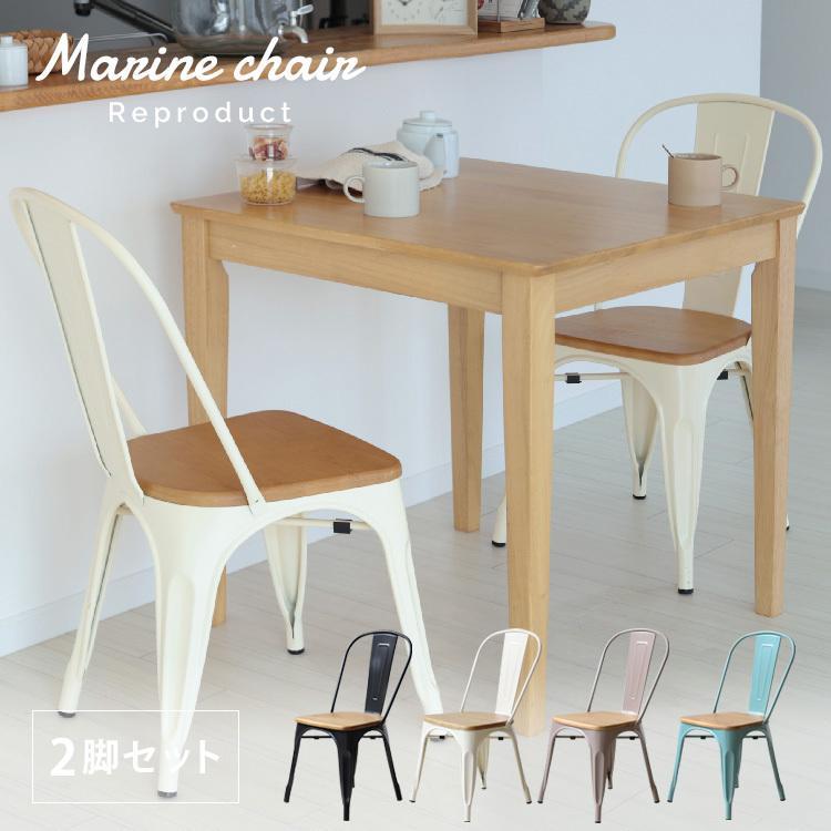 マリーンチェア 2脚セット マリンチェア Aチェア 椅子 イス リプロダクト グザビエ・ポシャール BK VA PG BE MTS-144|3244p