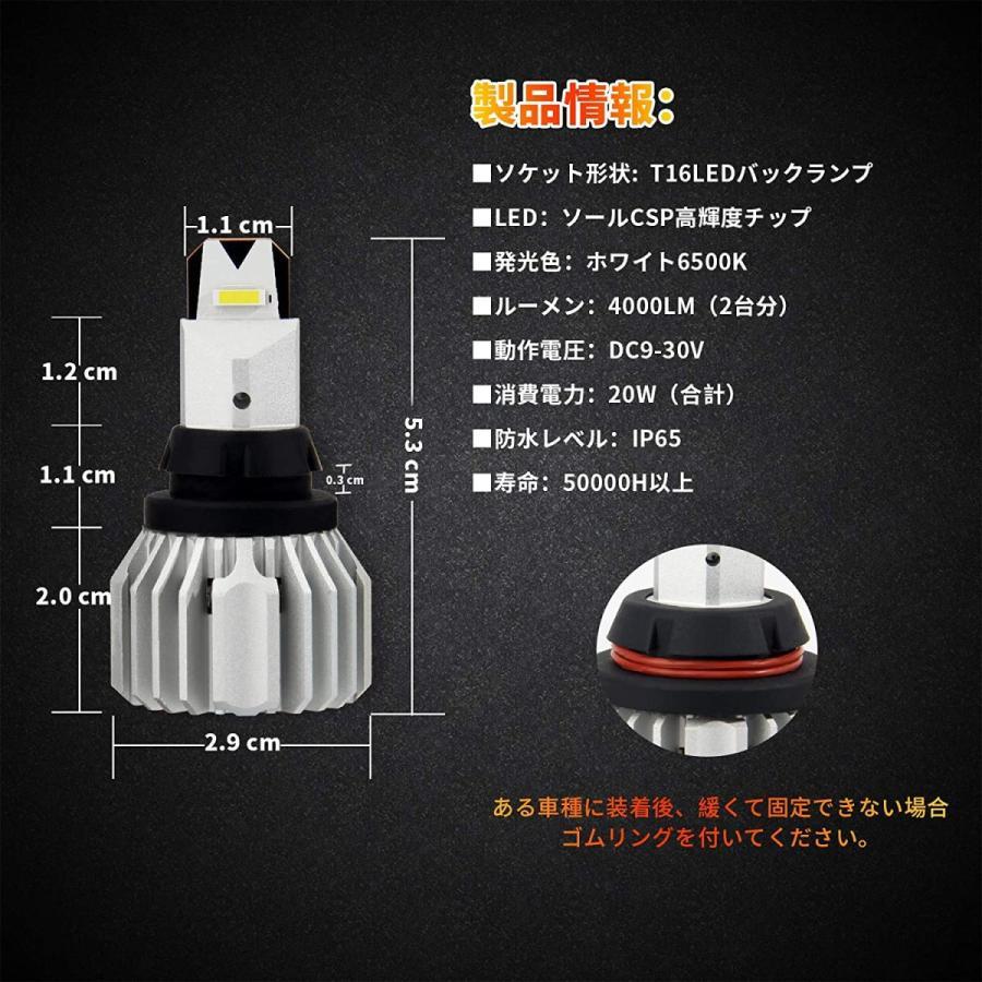 T16 LED バックランプ  バルブ T10/T15兼用 後退灯 4000LM爆光 12V車用 6500K 無極性 バックライトホワイト キャンセラー内蔵 取付簡単|34618|02